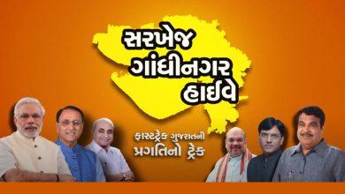 Photo of ગુજરાત સરકાર દ્વારા નિર્માણ પામી રહેલા મોડલ રોડ એસ.જી. હાઈવે ની ઝલક