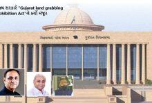 Photo of ભૂમાફિયા સામે સરકારની લાલ આંખ, આજે કેબિનેટ બેઠકમાં મંજૂર કર્યો ગુજરાત લેન્ડ પ્રોહિબિશન એક્ટનો પ્રસ્તાવ