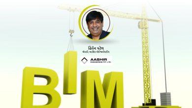 Photo of BIM Technology માટે ભારતમાં રહેલી છે મોટી તકો – હિરેન પટેલ, એમડી, આશિર એન્જીનીયરીંગ