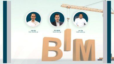 Photo of BIM (Building Information Modeling) Technology અંગે અમદાવાદના ડેવલપર્સનાં મંતવ્યો.